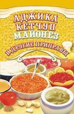 Аджика, кетчуп, майонез и другие соусы и приправы. Издание 2-е