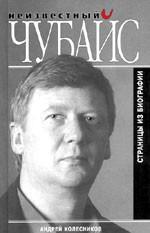 Неизвестный Чубайс. Страницы из биографии