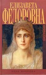 Елизавета Федоровна. Биография. 2-е издание, исправленное и дополненное