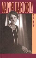 Воспоминания великой княгини Марии Павловны