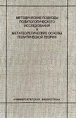 Методические подходы политологического исследования и метатеоретические основы политической теории. Комментированное введение
