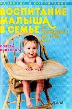 Воспитание малыша в семье от рожденья до трёх лет: советы психолога
