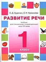 Развитие речи: Учебник для специальных коррекционных школ VIII вида. 1 класс