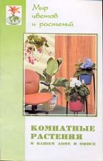 Комнатные растения в вашем доме и офисе