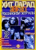 Хит парад звёзд Российской эстрады. Популярные песни в переложении для фортепиано и гитары. Выпуск 2