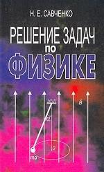 Савченко задачи по физике решение единицы измерения информации решение задач