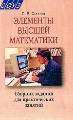 Элементы высшей математики: сборник заданий для практических занятий