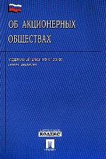 Об акционерных обществах (новая редакция). №208-ФЗ
