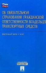 Об обязательном страховании гражданской ответственности владельцев транспортных средств. Федеральный закон РФ