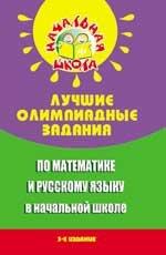 Лучшие олимпиадные задания по математике и русскому языку