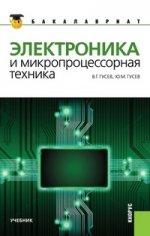 Электроника и микропроцессорная техника.Уч.для ВУЗов.-6-е изд