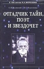 Отгадчик тайн, поэт и звездочет. О жизни и творчестве русского ученого-энциклопедиста Н. А. Морозова