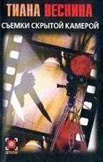 Съемки скрытой камерой
