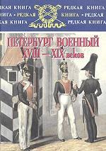 Петербург военный XVIII - XIX веков