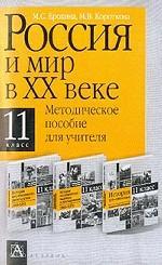 Россия и мир. 11 класс. Россия и мир в XX веке