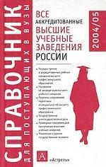 Все аккредитованные высшие заведения в России