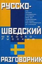 Русско-шведский. Шведско-русский разговорник