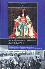 Августейший мастер выживания. Жизнь Карла II