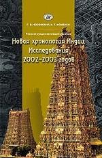 Реконструкция всеобщей истории. Новая хронология Индии. Исследования 2002-2003 годов