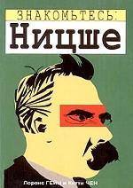 Знакомьтесь: Ницше