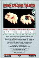 """Прими красную таблетку. Наука, философия и религия в """"Матрице"""""""