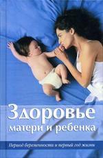 Здоровье матери и ребенка. Период беременности и первый год жизни