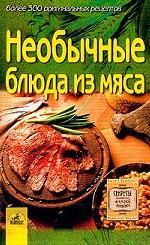 Необычные блюда из мяса. Более 300 оригинальных рецептов