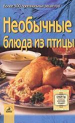 Необычные блюда из птицы. Более 300 оригинальных рецептов