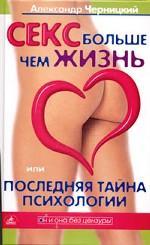 Секс больше чем жизнь, или Последняя тайна психологии