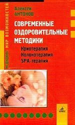 Современные оздоровительные методики: криотерапия, колонотерапия