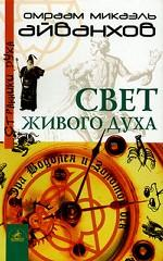 Свет живого духа, или Эра Водолея и Золотой век