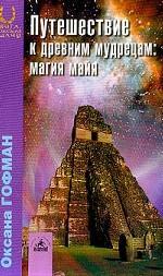 Путешествие к древним мудрецам. Магия майя