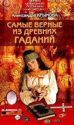 Самые верные из древних гаданий