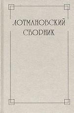 Лотмановский сборник. Вып. 3