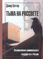 Тьма на рассвете: возникновение криминального государства в России