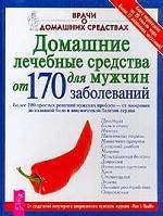 Домашние лечебные средства от 170 заболеваний мужчин
