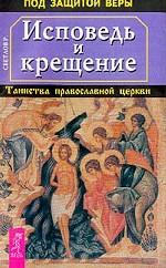 Исповедь и крещение. Таинства православной веры