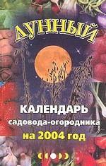 Лунный календарь садовода-огородника на 2004 год