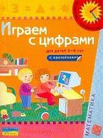 Играем с цифрами: пособие для детей 5–6 лет