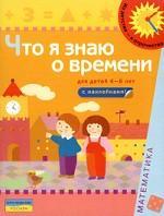 Что я знаю о времени. Книжка с наклейками. Для детей 4-6 лет