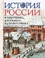 История России в картинках, рассказах, путешествиях