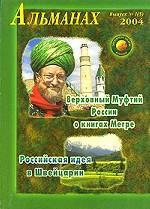 Звенящие кедры России. Альманах. Выпуск 1 (5)