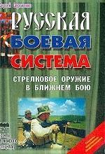 Стрелковое оружие в ближнем бою. Русская боевая система