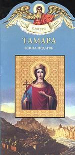 Тамара. Книга-подарок
