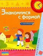 Знакомимся с формой: пособие для детей 3–4 лет. Книга с наклейками