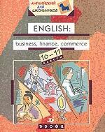English: business, finance, commerce. 10-11 классы: учебное пособие