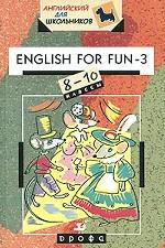 English for Fun-3. 8 - 10 классы
