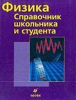 Справочник школьника и студента по физике