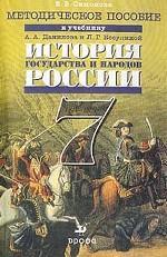 История.7кл. : методическое пособие к учебнику Данилова А.А. и Косулиной Л.Г