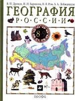 География России. Учебник. Книга 1. Природа и население